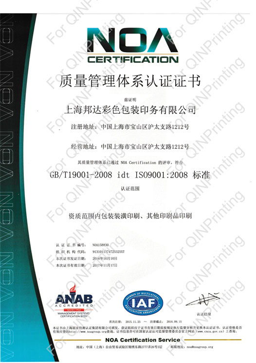 QINPrinting ISO9000 certificate